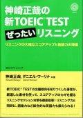 神崎正哉の新TOEIC TEST ぜったいリスニング