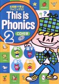 This is Phonics 2 本CD付き