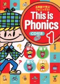 This is Phonics 1 本CD付き
