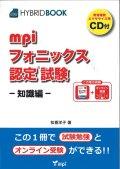 mpiフォニックス認定®試験-知識編