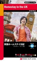 Homestay in the UK 英国ホームステイ日記