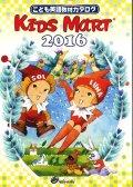 Kids Mart 2016(こども英語教材カタログ)