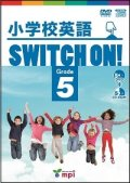 小学校英語Switch On! Grade 5 DVD & CD ROM