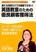 教える技術だけでは集客できない!英語教室のための優良顧客獲得法DVD