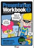 Presentation Workbook 3  本DVD付