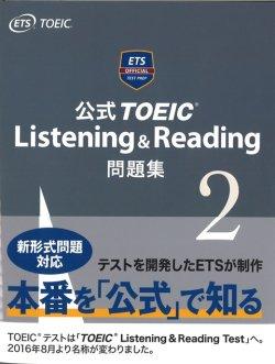 画像1: 公式TOEIC Listening & Reading 問題集2