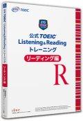 公式TOEIC Listening & Reading トレーニング リーディング編