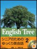 English Tree 2 Student Bookシニアのためのゆっくり英会話2