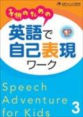 子供のための英語で自己表現ワーク本3
