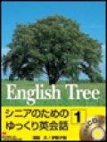 English Tree 1 Student Bookシニアのためのゆっくり英会話1