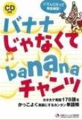 バナナじゃなくてbananaチャンツ CD付き