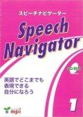 Speech Navigator 1 本