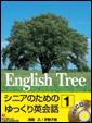 シニア向け英語テキスト「English Tree」