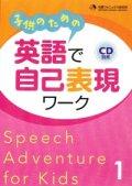 子どものための英語で自己表現ワーク本1