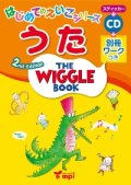 The Wiggle Book 2nd Edition はじめてのえいごシリーズうた