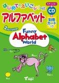 Funny Alphabet World 2nd Edition はじめてのえいごシリーズアルファベット