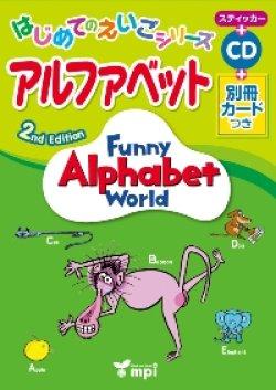 画像1: Funny Alphabet World 2nd Edition はじめてのえいごシリーズアルファベット