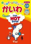 The Hot Book 2nd Edition はじめてのえいごシリーズかいわ