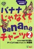 バナナじゃなくてbananaチャンツ2本CD付き