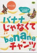 バナナじゃなくてbananaチャンツDVD