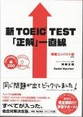 新TOEIC TEST「正解」一直線 増補コンパクト版