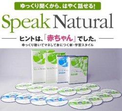 画像1: Speak Natural スピークナチュラル