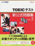 TOEICテスト新公式問題集Vol.5