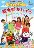 CatChat英会話たいそうDan★sing★lish DVD