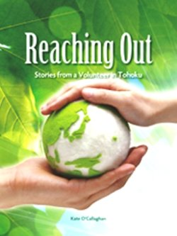 画像1: Reaching Out -stories from a Volunteer in Tohoku