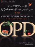 Oxford Picture Dictionary 2nd Edition English Japanese (日英)edition
