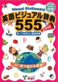 英語ビジュアル辞典555本CD付