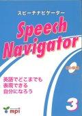 Speech Navigator 3 本