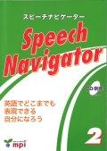 Speech Navigator 2 本