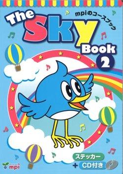 画像1: The Sky Book 2 テキスト