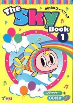 画像1: The Sky Book 1 テキスト