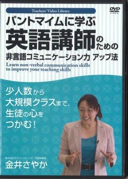 画像1: パントマイムに学ぶ英語講師のための非言語コミュニケーション力アップ法