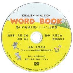 画像1: 思わず英語を使ってしまう活動集DVD第1巻Word Book