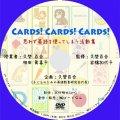 思わず英語を使ってしまう活動集DVD第2巻Cards!Cards!Cards!