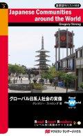 【Macmillan Read Smart Readers】Japanese Community Around the World グローバル日系人社会の実像