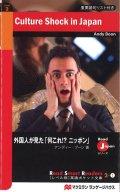 【Macmillan Read Smart Readers】Culture Shock in Japan 外国人が見た「何これ?ニッポン」
