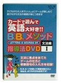 BBメソッド指導法DVD文法編I
