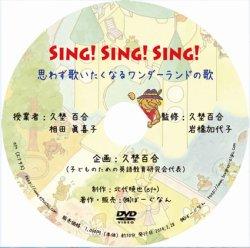 画像1: 思わず歌いたくなるワンダーランドの歌活動集DVD第3巻