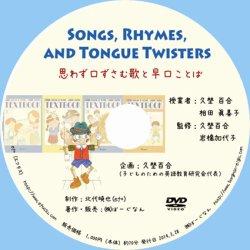 画像1: 思わず口ずさむ歌と早口ことば活動集DVD第4巻