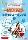 小学校英語 英語モジュールDVD 3本セット