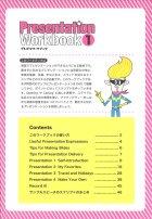 内容チェック!1: Presentation Workbook 1 本DVD付
