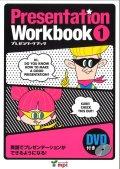Presentation Workbook 1 本DVD付