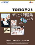 TOEICテスト新公式問題集Vol.6