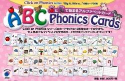 画像1: ABC Phonics Cards(カード26枚入り)