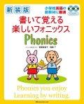 新装版 書いて覚える楽しいフォニックスCD2枚付き-小学校英語の副教材に最適!