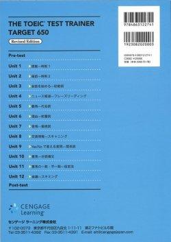 画像2: The TOEIC TEST Trainer Target 650 Revised edition Text